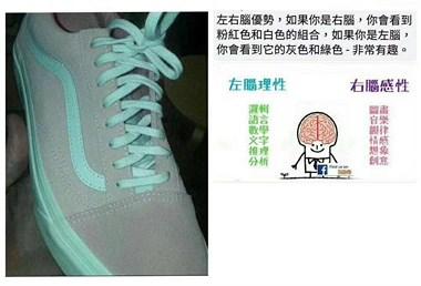 测测你的大脑!同一双球鞋,居然能看出完全不同的颜色