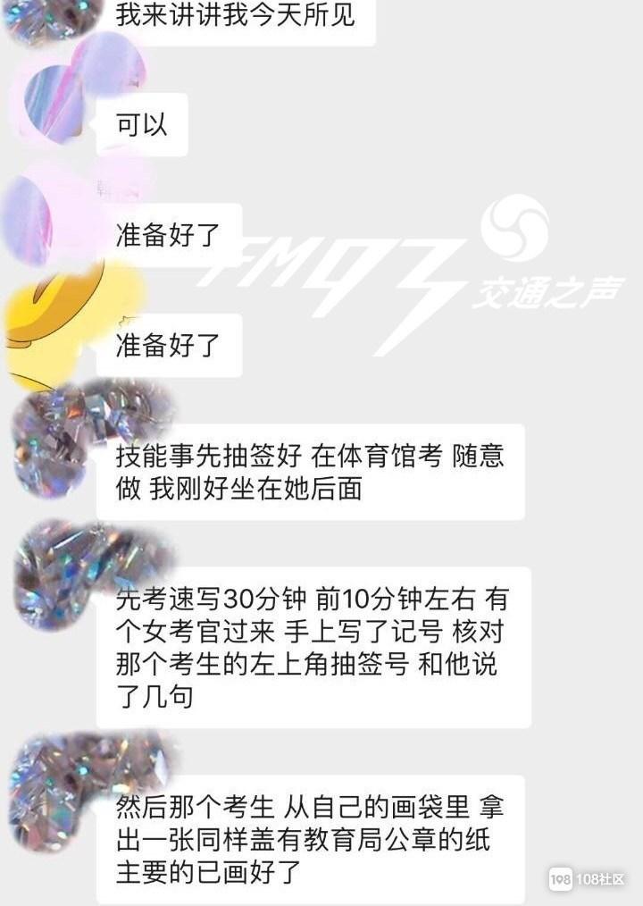 舟山教师事业编招考现场  监考老师公然帮助考生作弊!