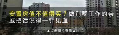 严禁到农村买宅基地建别墅会馆!德清有人愿望落空?