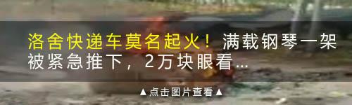 德清首批捐款50万已汇到木里,四川火灾英雄故乡发来感谢信