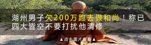 """德清09省道惊现""""苦行僧""""!走几步跪下磕头引路人关注"""