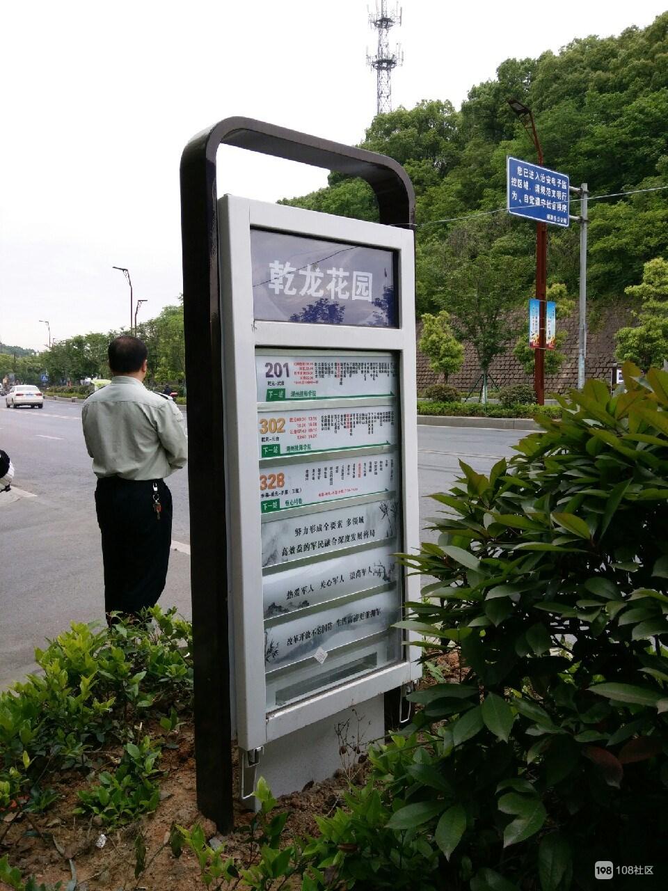 """乾元这个公交站牌""""长""""在绿化带上!德清人有话要说"""