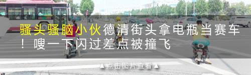 """武康小年轻开""""鬼火""""闯红灯飙车,从秋山到乾元不到4分钟!"""