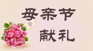 提前预祝,所有妈妈,母亲节,快乐。