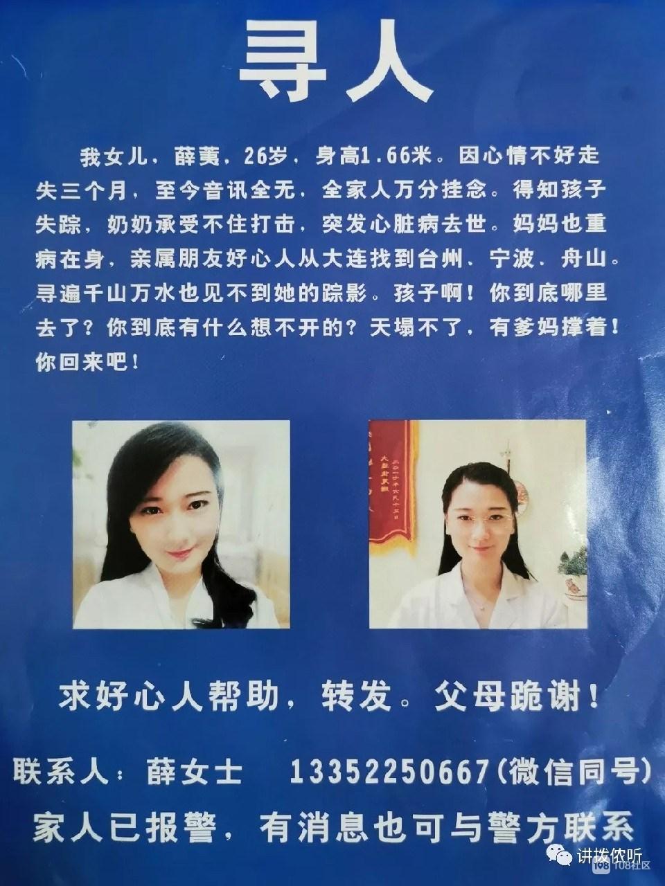 这位漂亮女孩失联248天 最后一次身份信息在东港