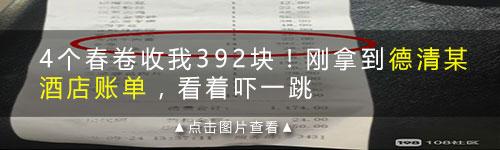 """下舍小店里男子惨被""""杀猪""""!3菜1汤价格堪比大酒店"""