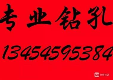 专业钻孔13454595384
