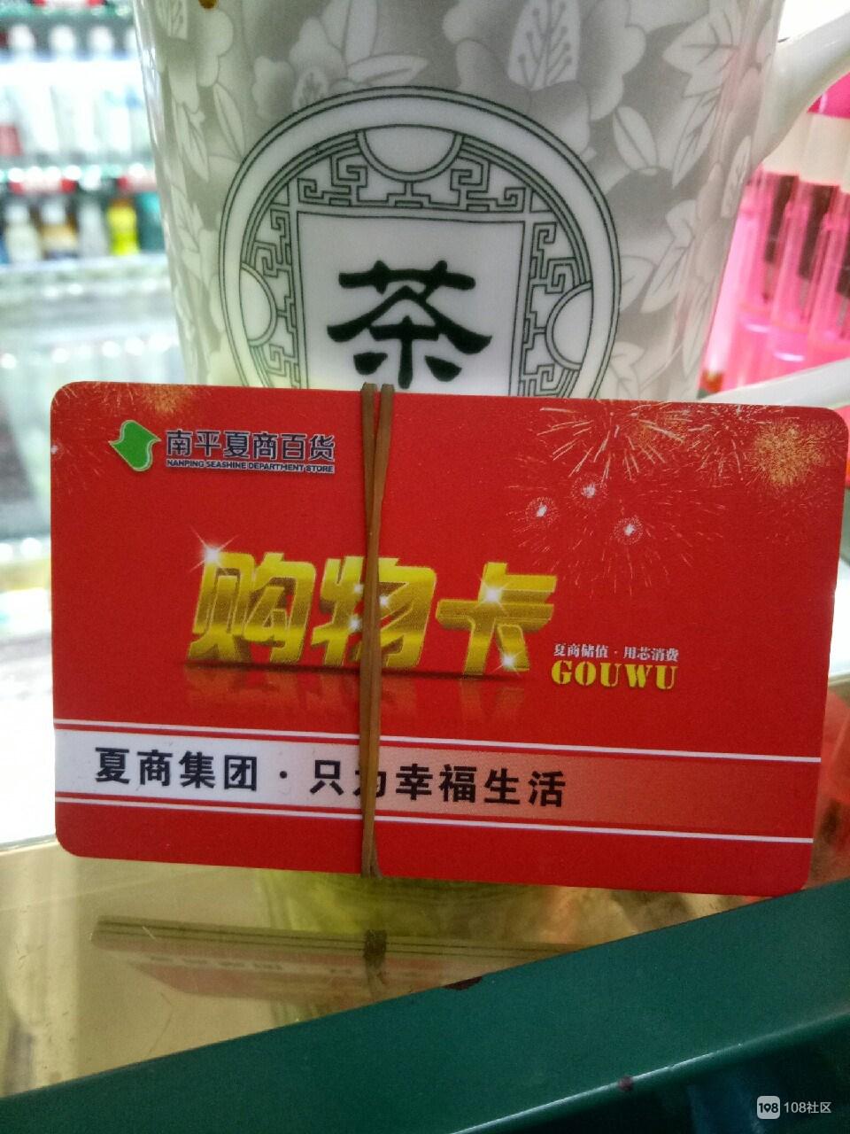 【求购】夏商超市卡