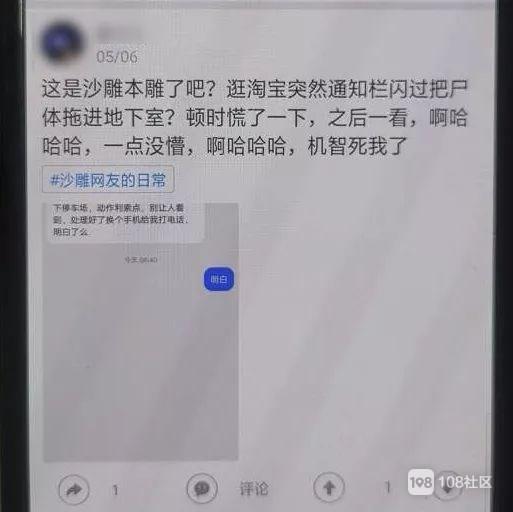 """""""麻利点处理尸体…""""湖州男子深夜竟收到朋友可怕短信"""