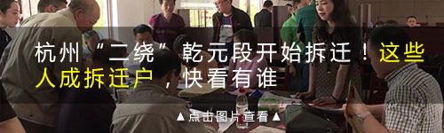 周围人拆迁如中大奖!德清人:大锅炖鸡香飘十里,拆了能有?