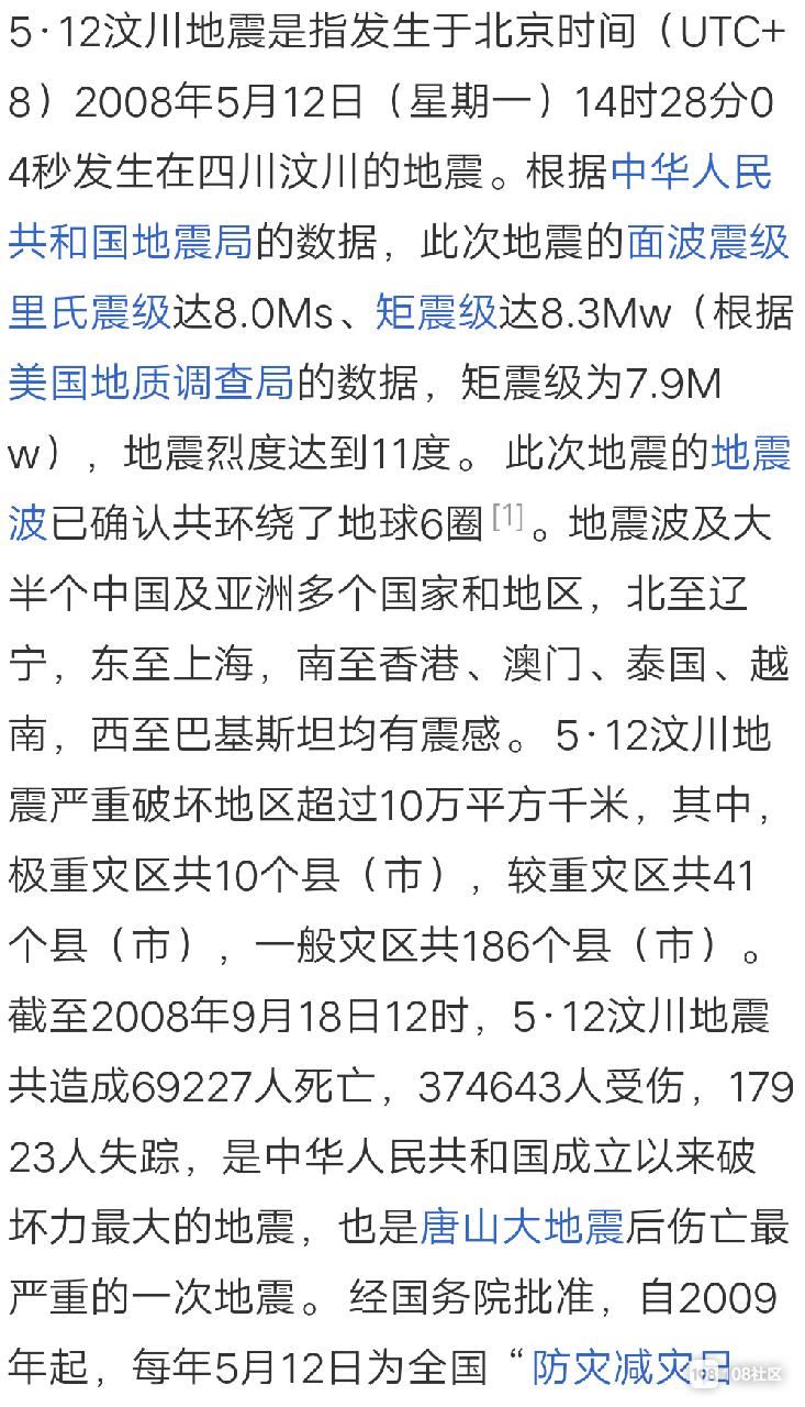 5.12地震已过11年,德清至今仍铭记!稍后将拉响警报