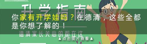 """武康学校公布的这张放学时间表""""火""""了!不少家长皱起眉头"""