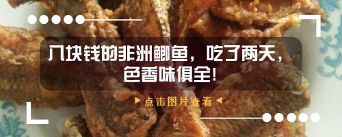 炖鱼汤时,很多人少做了这一步,难怪煮出来的鱼汤不白!