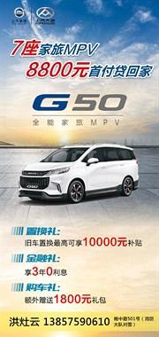 上汽大通G50,全能家旅MPV,性价比之王!