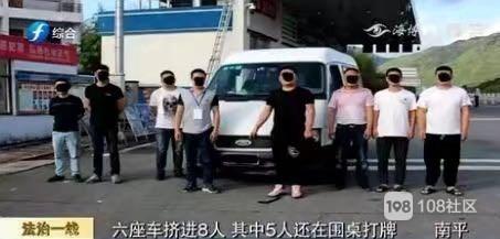 六座车挤进8人,其中5人还在围桌打牌!把交警都吓坏了!