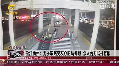 事发衢州火车站!一男子被数人围住,原因竟是...