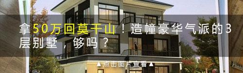 老宅拆造140都批不出!德清山里造房都需要什么?