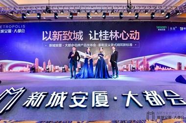 都会之光不负桂林期待 | 新城安厦·大都会品牌产品发布会