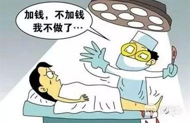 包皮割一半,医生突然加价!真是肉也疼,心也疼
