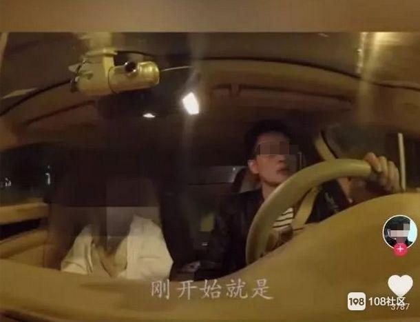 当心!顺风车司机拍女乘客,播放量火爆!大量视频被挖出