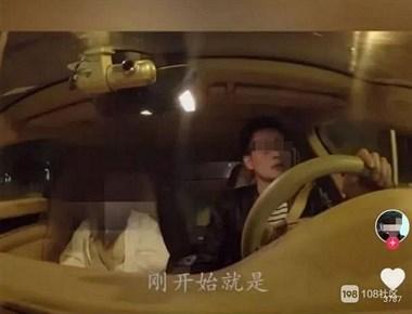 當心!順風車司機拍女乘客,播放量火爆!大量視頻被挖出