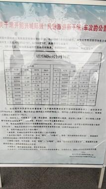 乘专列游绍兴