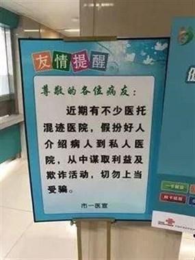 """台州一女子看妇科,诊所医生开口就问""""带了多少钱""""...."""