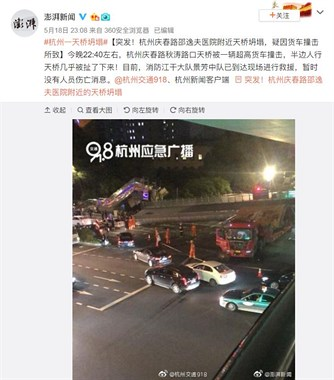 杭州人行天桥被超高货车撞塌 监控拍下惊魂一刻