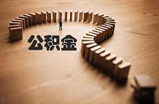 新规定!天台县高层次人才也可享多重住房公积金优惠政策