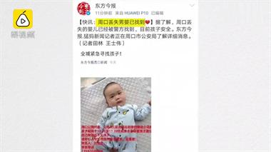 周口男婴追踪:在郑州追回,已做体检