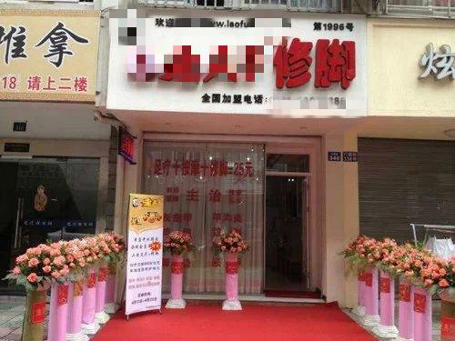 小区新开的修脚店,啥服务都有就是没有女技师...