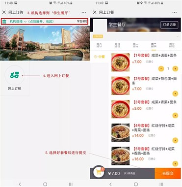 点餐用上高科技!校友都为温岭中学食堂疯狂打CALL