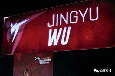 吴静钰产后复出,跆拳道世锦赛遗憾摘银,为这样拼搏的她加油