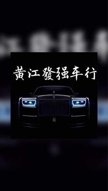 【转卖】黄江二手车进口车