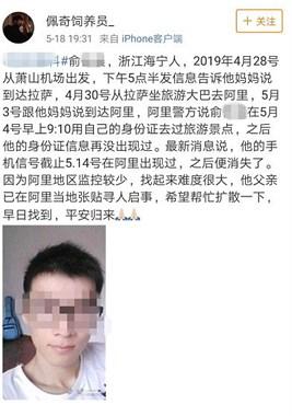 18天了!浙江小伙赴西藏旅行失联!事发前曾辞职…