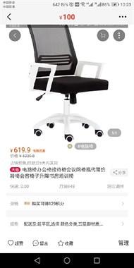 【转卖】电脑椅