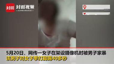 女子自拍录下丈夫家暴视频!警方:男子已被刑拘