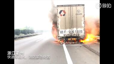 你的快递正在燃烧!杭金衢高速一快递车起火损失百万