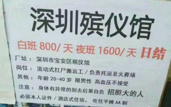 殡仪馆招聘遗体搬运工最高1600元/天?当地民政局回应了