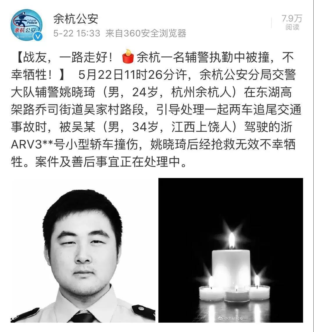 24岁辅警被撞牺牲,事故原因公布!肇事司机这个举动惹众怒...