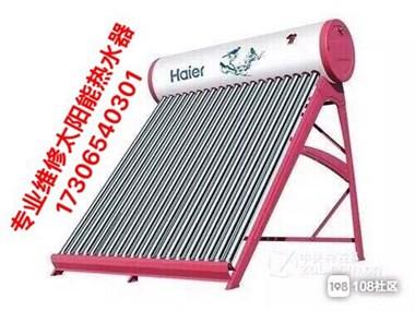专业维修太阳能热水器!嵊州本地师傅
