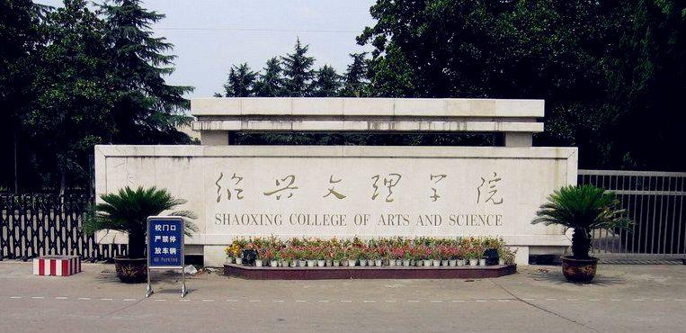 """绍兴文理学院将更名""""绍兴大学""""?历经9年再度无缘!"""