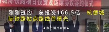 杭州地铁开通表上有德清?真相是这样的!预计2022年底通