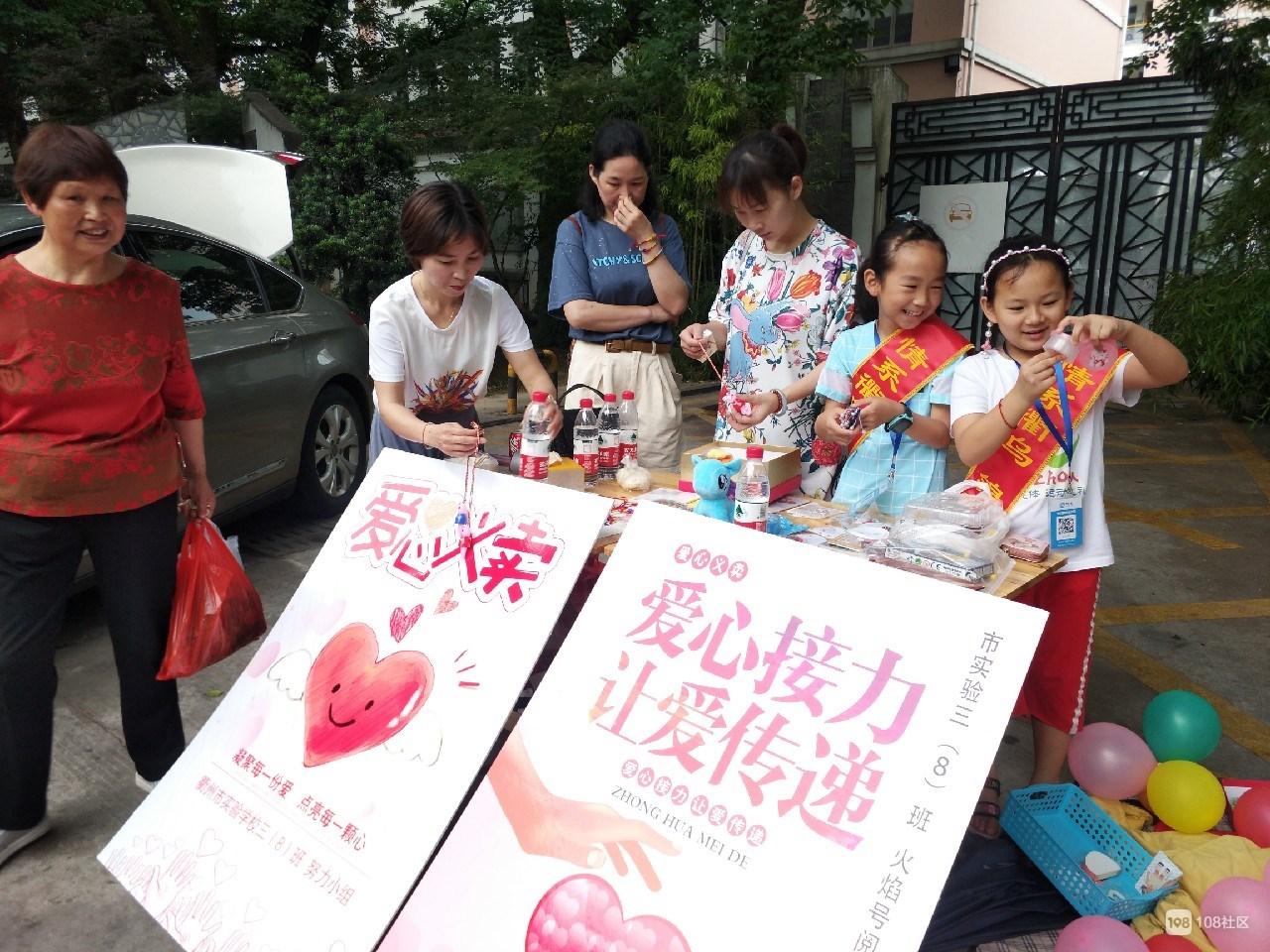 衢州实验小学爱心义卖,全部所得捐给新疆贫困的孩子!