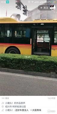 柯桥一公交车突然冒烟!消防车来了4辆,现场焦味弥漫!