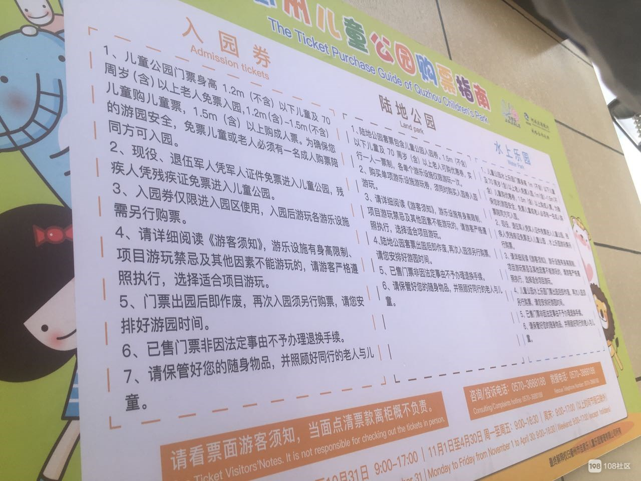 衢州儿童公园惊艳亮相,看看是不是你期待的模样