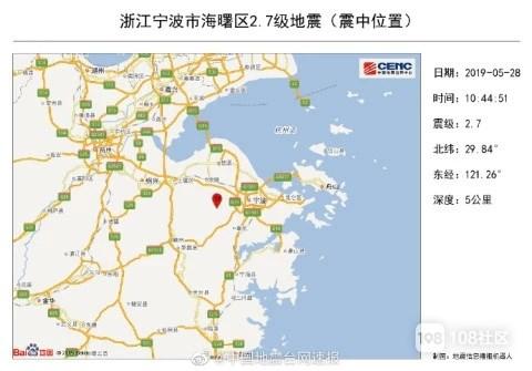 宁波地震了!社友亲身经历这恐怖场景,新昌也有震感