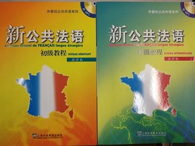 张家港法语培训暑假学法语来捷梯让您轻松掌握3000个单词