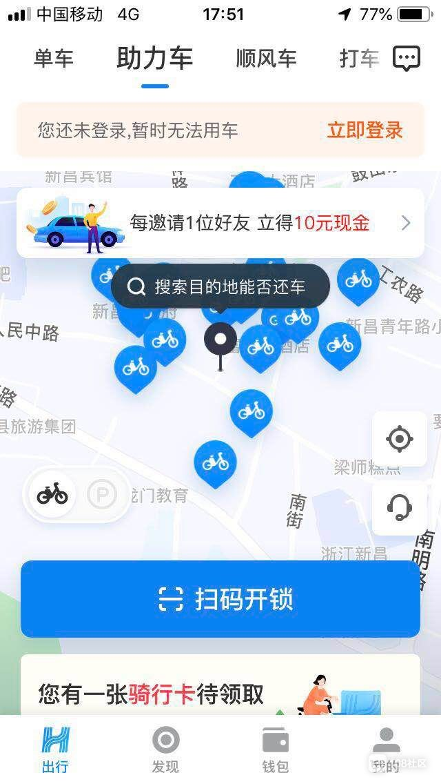 共享电动车入侵新昌!2元就能骑,社友体验视频曝光