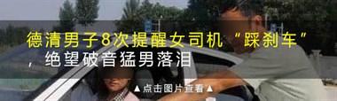 德清美女学车被教练骂,十几年吐血学车史不小心火了!